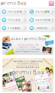 PrimiiBOX_TOPイメージ