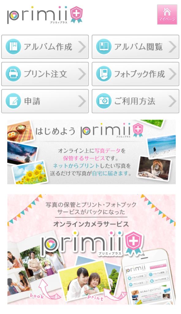 PrimiiBox-TOP