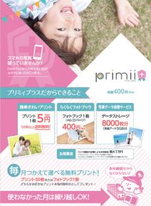 PrimiiBox-POP