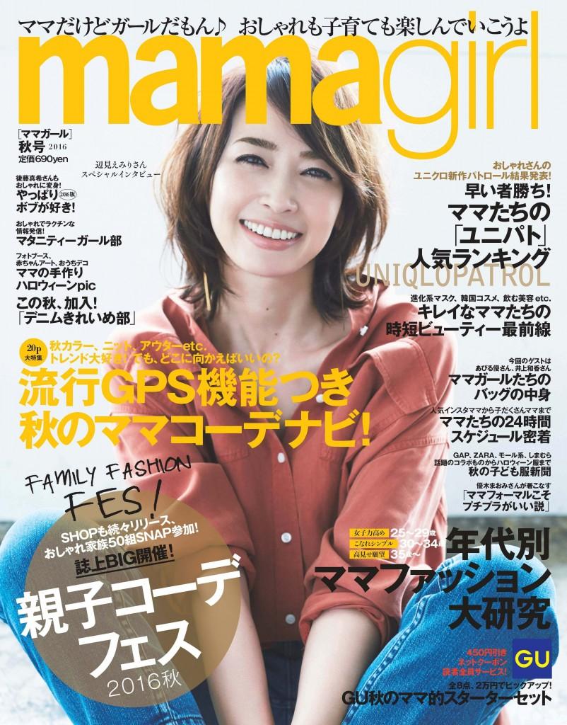 【mamagirl 秋号】表紙データ