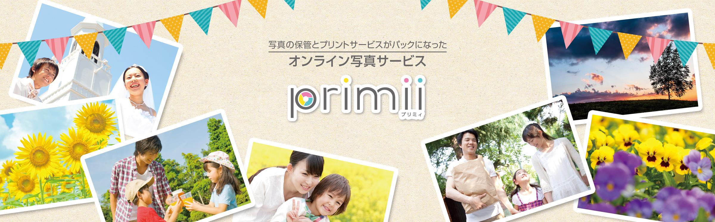 写真の保存とプリントサービスがパックになったオンライン写真サービス primii プリミィ