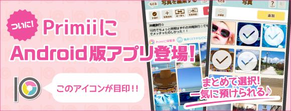 PrimiiApp_Banner